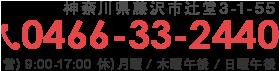 神奈川県藤沢市辻堂3-1-55 TEL:0466-33-2440 営)9:00-18:00 休)月曜 / 木曜午後 / 日曜午後