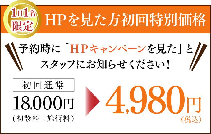 HPを見た方初回特別体験5,000円(税込)