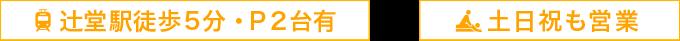 "辻堂駅徒歩5分・P2台有、土日祝も営業"""