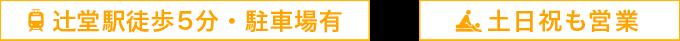 "辻堂駅徒歩5分・駐車場有、土日祝も営業"""