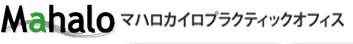藤沢 辻堂 茅ヶ崎で本当に治すカイロ・整体をお探しなら【圧倒的改善実績】を誇るマハロカイロプラクティックオフィスへ!